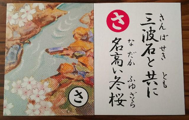 f:id:sakuramaru-japan:20190529165200j:image
