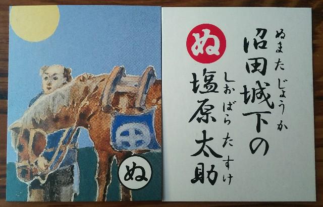 f:id:sakuramaru-japan:20190530192525j:image