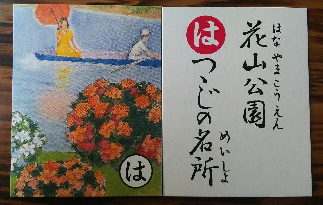 f:id:sakuramaru-japan:20190530192659j:image