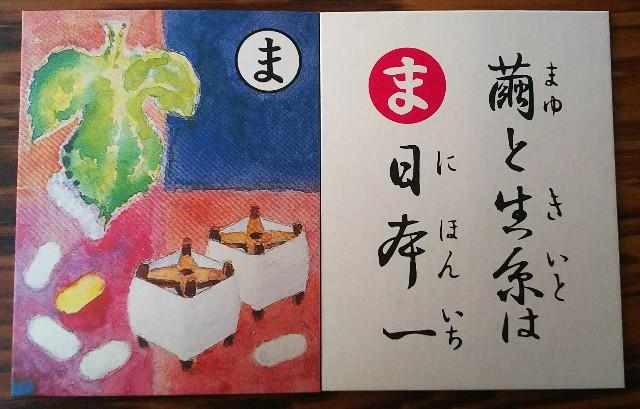 f:id:sakuramaru-japan:20190530192856j:image