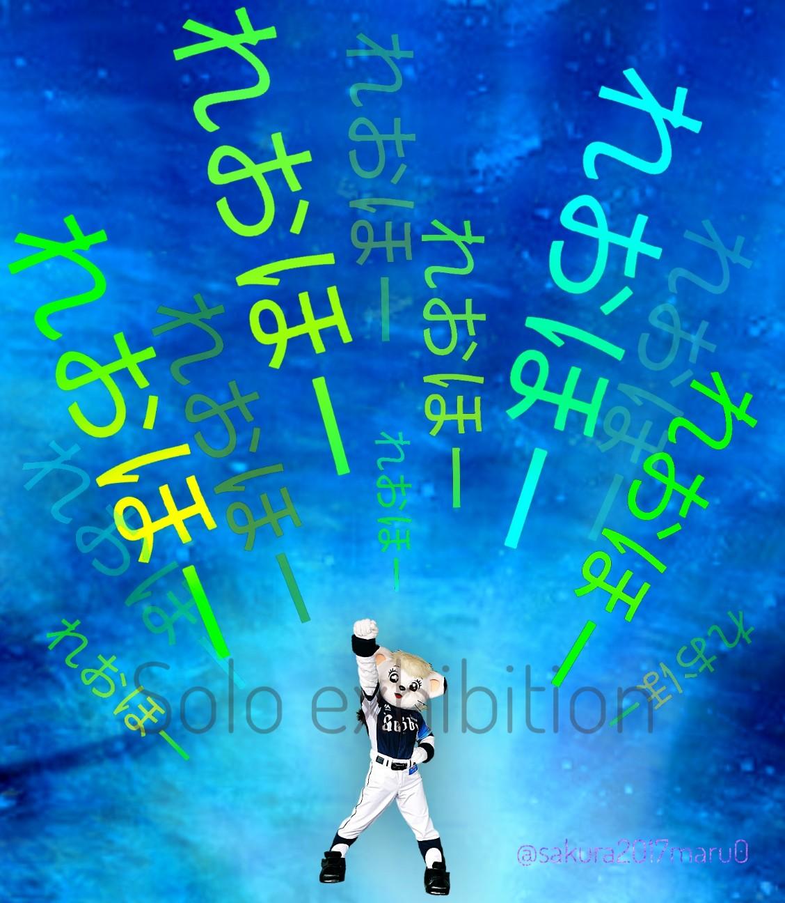 f:id:sakuramaru-japan:20200624164136j:image