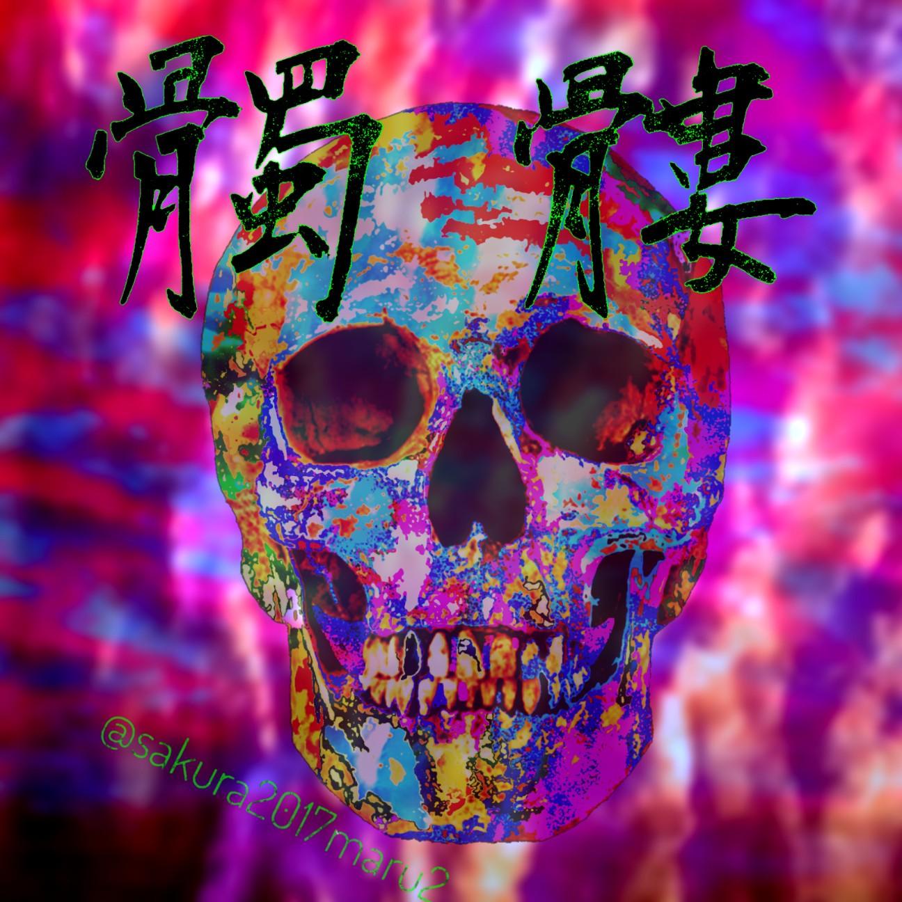 f:id:sakuramaru-japan:20200713223238j:image