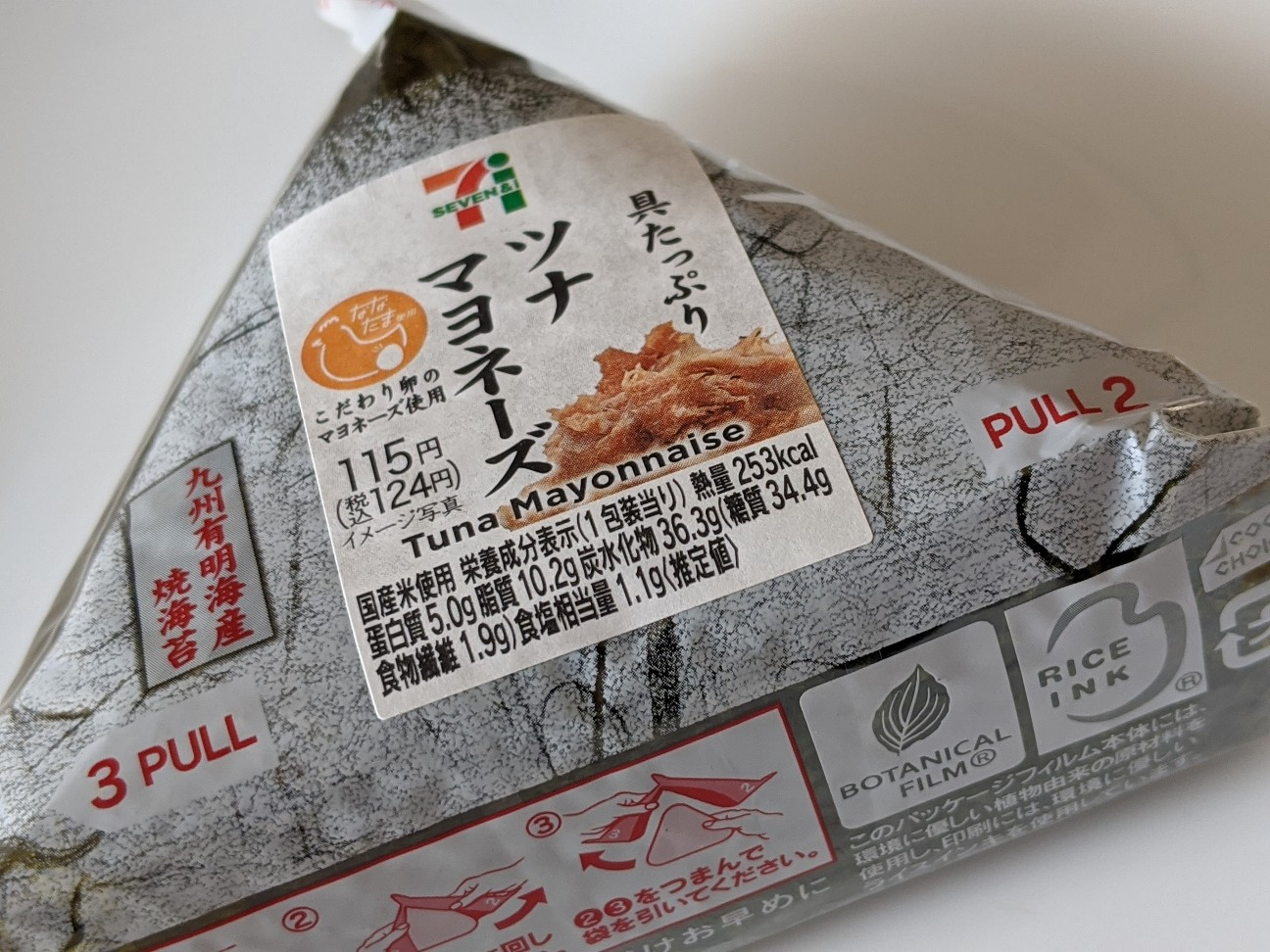 f:id:sakuramaru-japan:20200817140314j:image