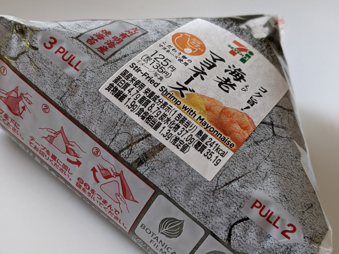 f:id:sakuramaru-japan:20200817140340j:image