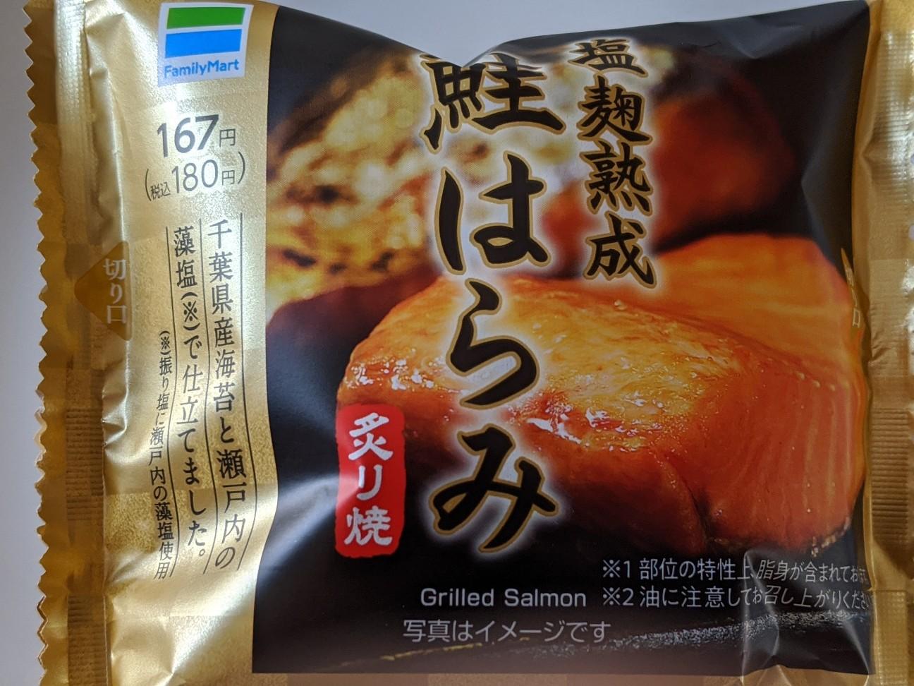 f:id:sakuramaru-japan:20200821140451j:image