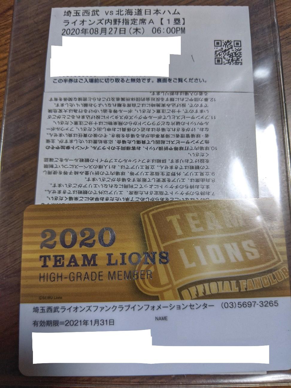 f:id:sakuramaru-japan:20200830180900j:image