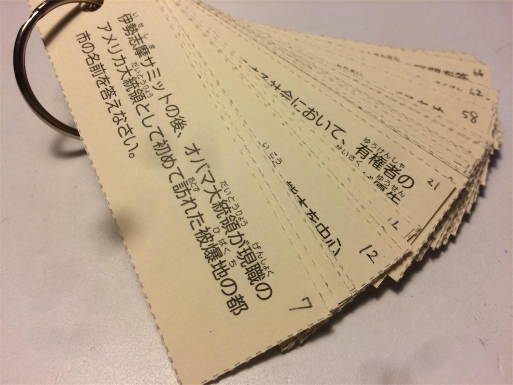 f:id:sakuramichizo:20161110175049j:image