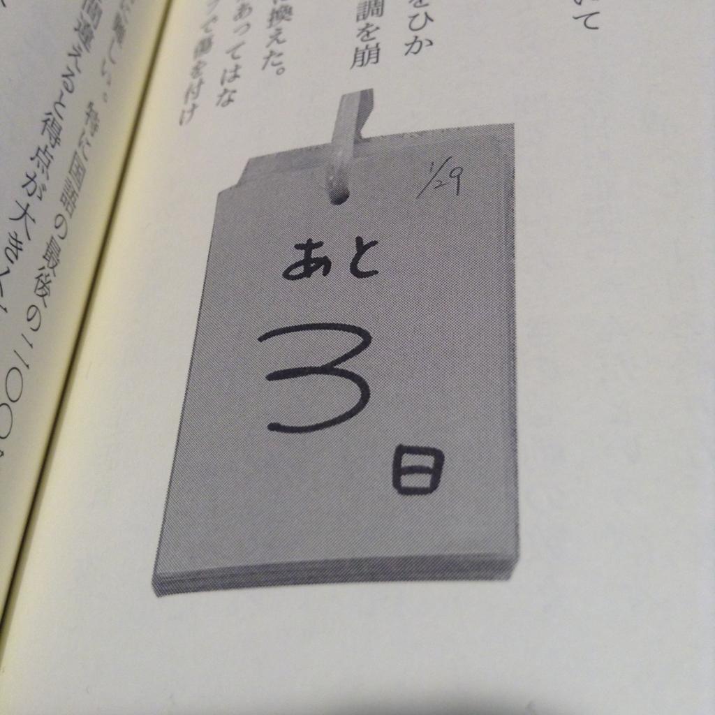 f:id:sakuramichizo:20170127164508j:plain
