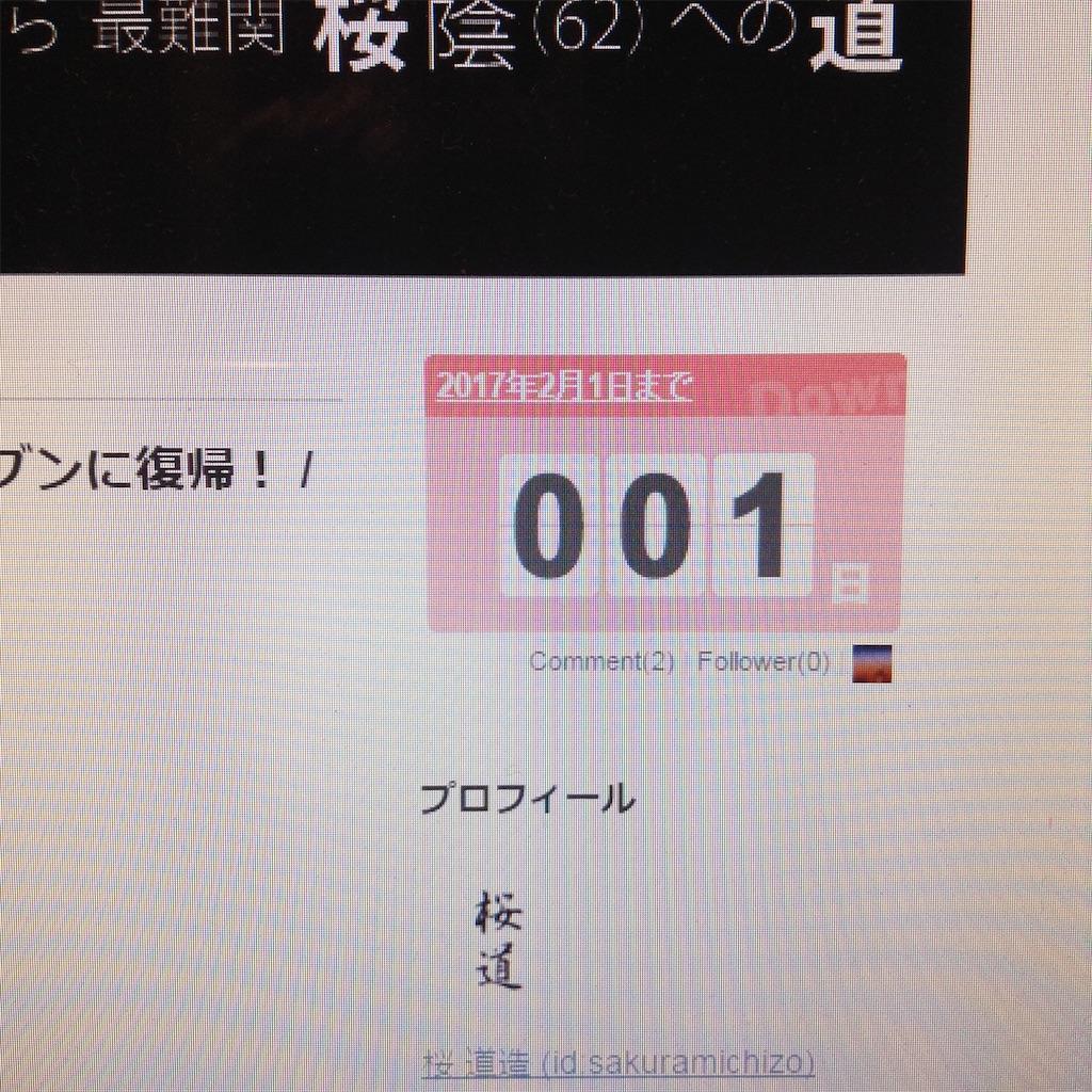 f:id:sakuramichizo:20170131072148j:image