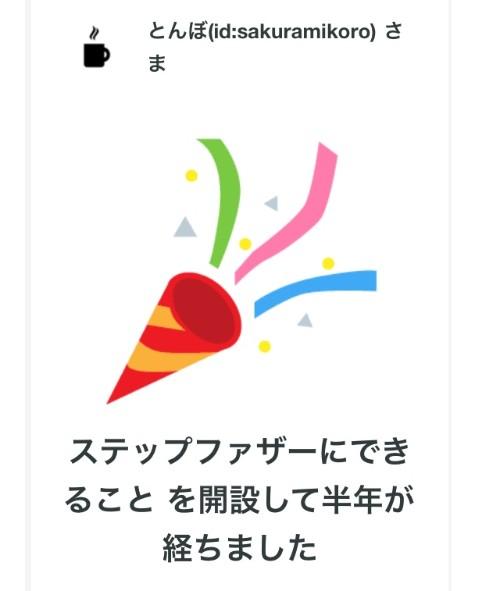 f:id:sakuramikoro:20190227153815j:plain
