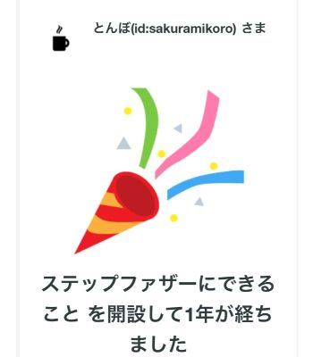 f:id:sakuramikoro:20190827152610j:plain