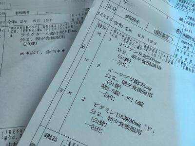 f:id:sakuramikoro:20200619181724j:plain