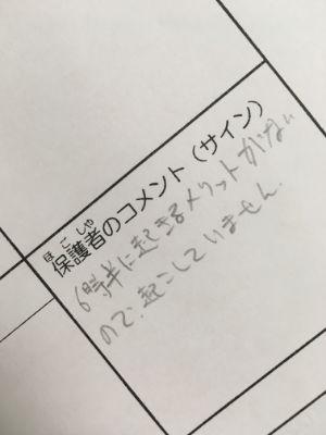 f:id:sakuramikoro:20200708203049j:plain