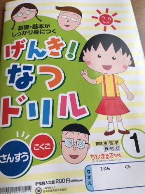 f:id:sakuramikoro:20200801220901j:plain