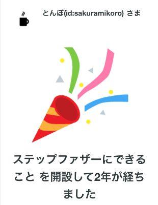 f:id:sakuramikoro:20200827174022j:plain