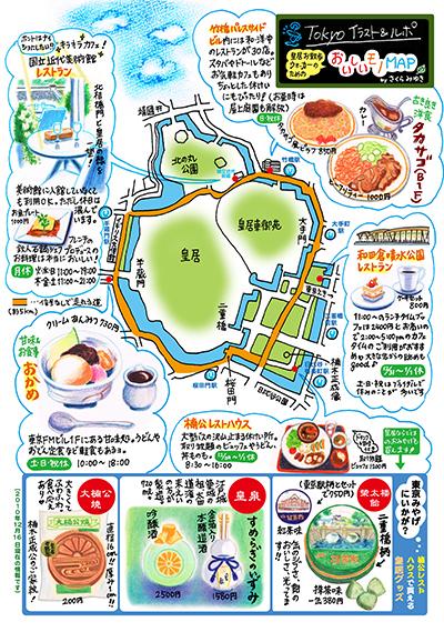 f:id:sakuramiyuki:20160225151527j:plain