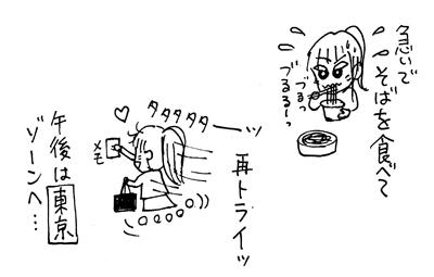 f:id:sakuramiyuki:20160417000027j:plain