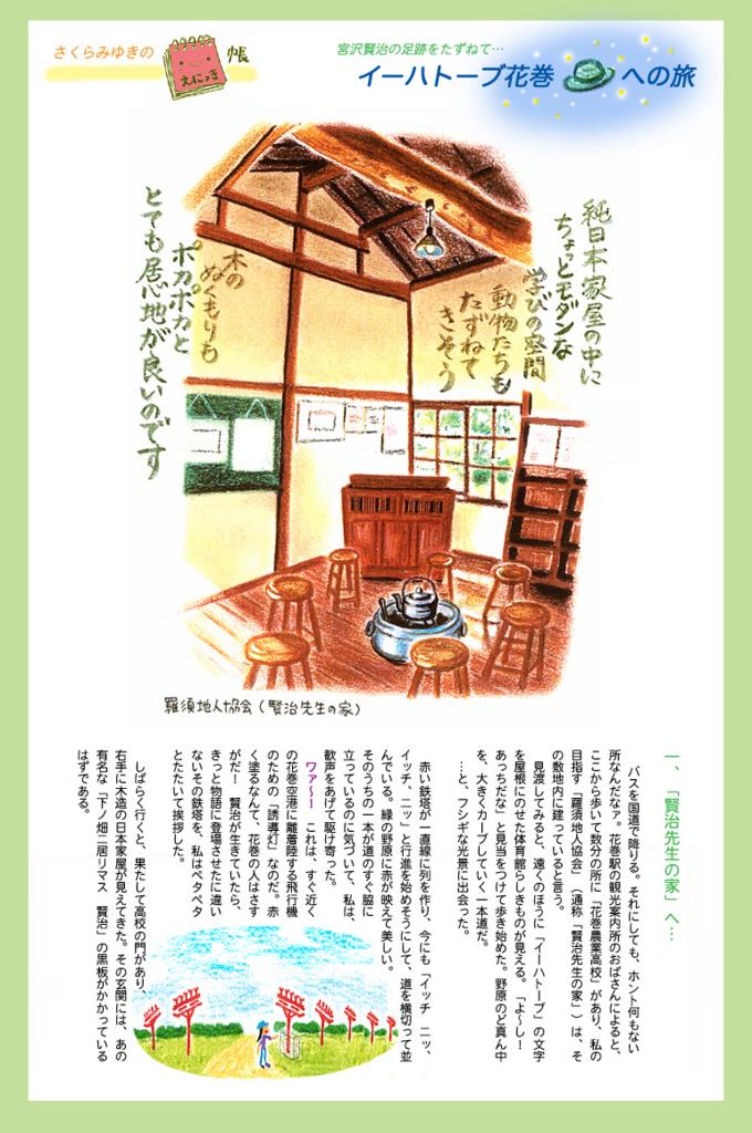 f:id:sakuramiyuki:20160930173548j:plain