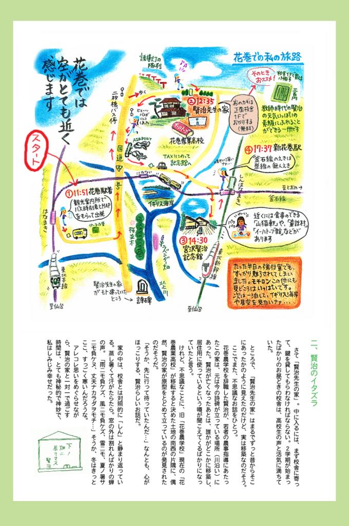 f:id:sakuramiyuki:20160930173629j:plain