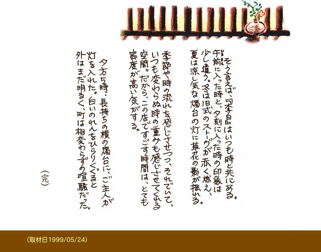 f:id:sakuramiyuki:20160930174802j:plain