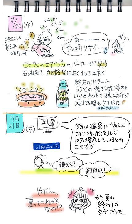 f:id:sakuramiyuki:20161113234015j:plain