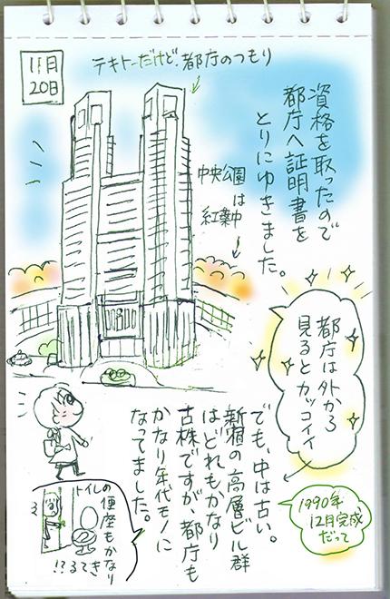 f:id:sakuramiyuki:20161117195743j:plain