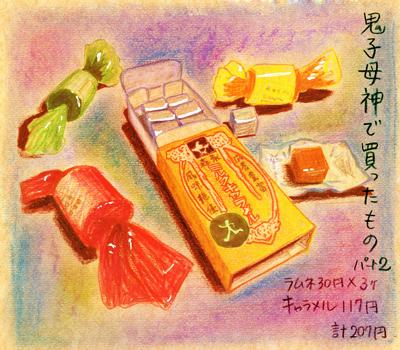 f:id:sakuramiyuki:20161117203315j:plain