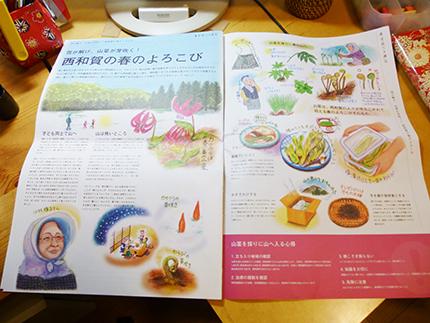 f:id:sakuramiyuki:20161117212310j:plain