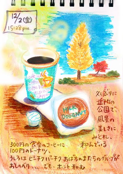 f:id:sakuramiyuki:20161203182757j:plain