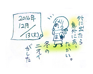 f:id:sakuramiyuki:20161213225125j:plain