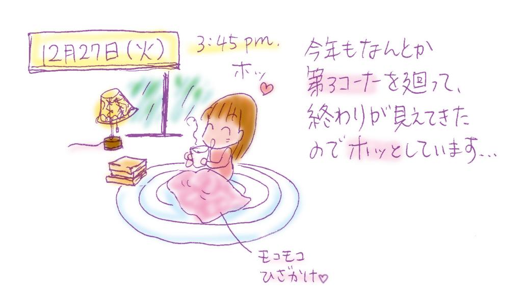 f:id:sakuramiyuki:20161227170611j:plain
