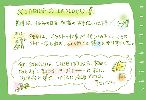 f:id:sakuramiyuki:20170131231320j:plain
