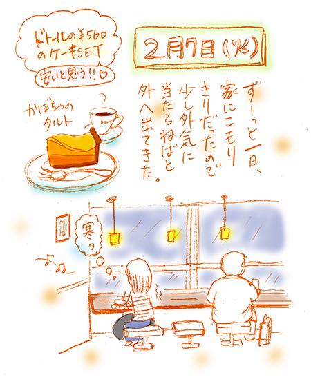 f:id:sakuramiyuki:20170207224624j:plain