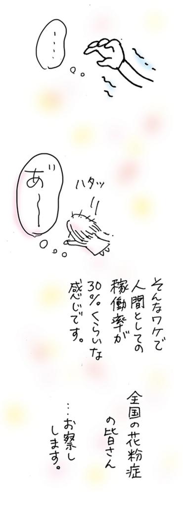 f:id:sakuramiyuki:20170316231833j:plain