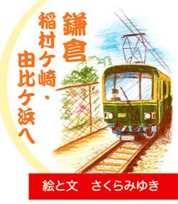 f:id:sakuramiyuki:20170409225330j:plain