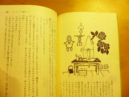 f:id:sakuramiyuki:20170616223425j:plain