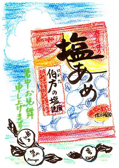 f:id:sakuramiyuki:20170715152250j:plain