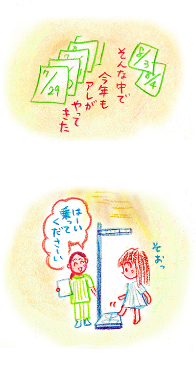 f:id:sakuramiyuki:20170804231318j:plain