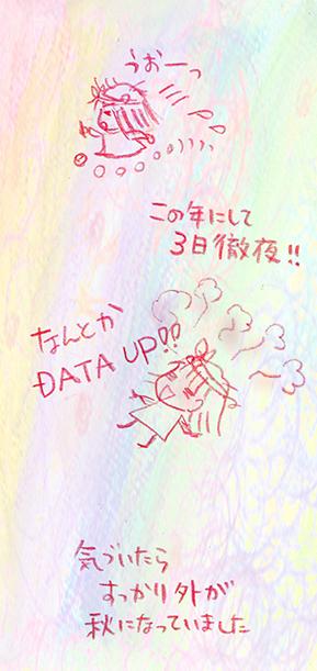 f:id:sakuramiyuki:20170915214152j:plain