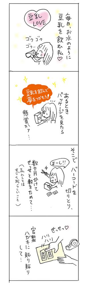 f:id:sakuramiyuki:20171018202044j:plain