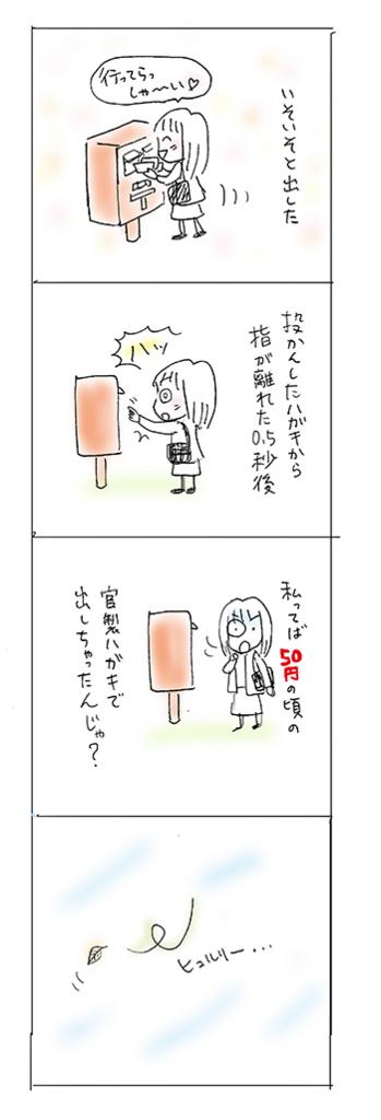 f:id:sakuramiyuki:20171018202251j:plain