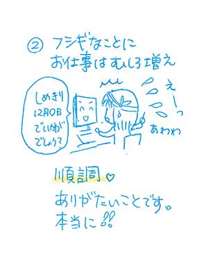 f:id:sakuramiyuki:20171212133833j:plain