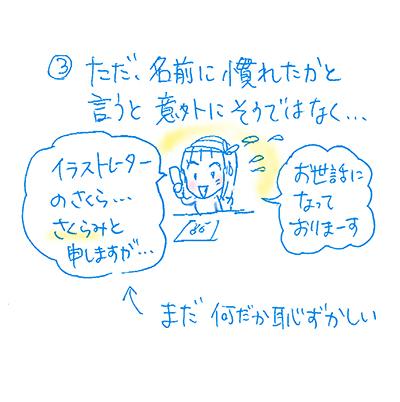 f:id:sakuramiyuki:20171212134349j:plain