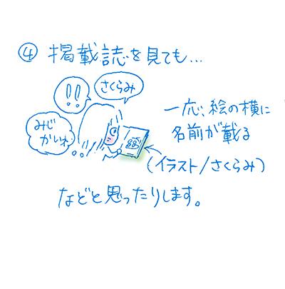 f:id:sakuramiyuki:20171212143817j:plain