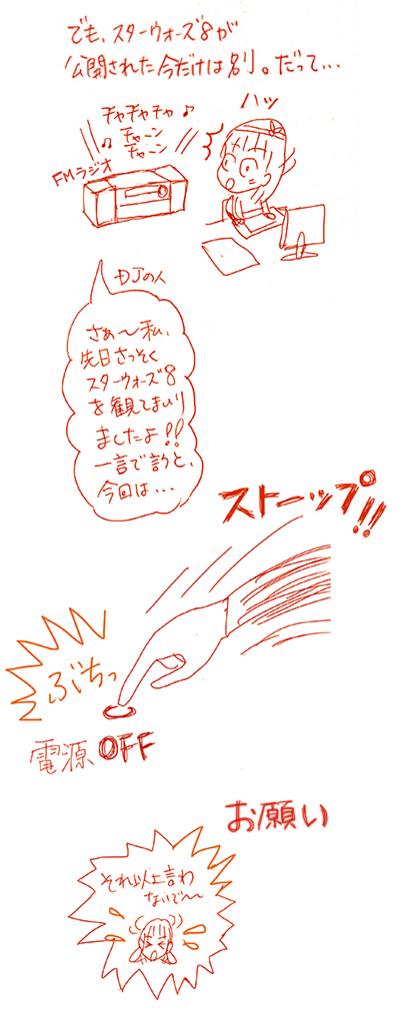 f:id:sakuramiyuki:20171219015452j:plain