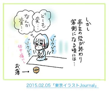 f:id:sakuramiyuki:20180124144706j:plain