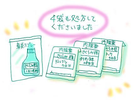 f:id:sakuramiyuki:20180406233518j:plain