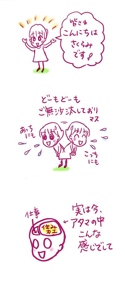 f:id:sakuramiyuki:20181020211330j:plain