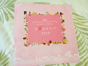 f:id:sakuramiyuki:20190111145011j:plain
