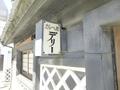 松本のお店